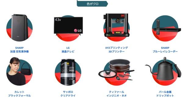日本初開催記念の「クロいものセール」