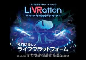 遠隔ライブVRプラットフォーム「LIVRation」を開発!今まで以上のライブ体験が可能に!