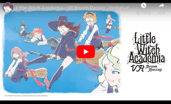 「リトルウィッチアカデミア-VRホウキレース- 」の動画
