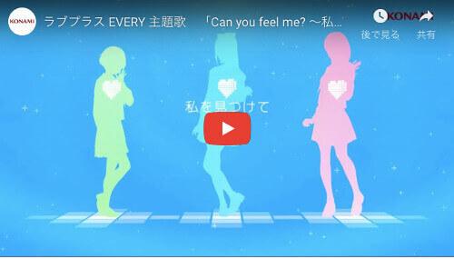 スマホVRアプリ「ラブプラスevery」動画