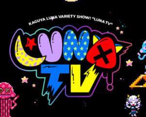 輝夜月による輝夜月のためのバラエティ番組「LUNA TV」が12月9日よりスタート!