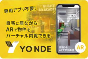 アプリ不要!ARで自宅に居ながら物件をバーチャル内覧「体験型広告」登場!