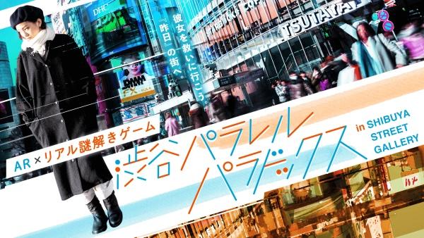 渋谷パラレルパラドックスとは