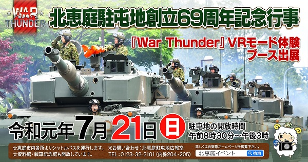 陸上自衛隊駐屯地でVR体験!オンラインゲーム『War Thunder』の体験ブース出展決定
