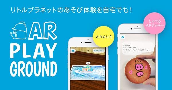 スマホをかざしてクッキーと会話!ARあそび体験アプリ「AR PLAYGROUND」公開