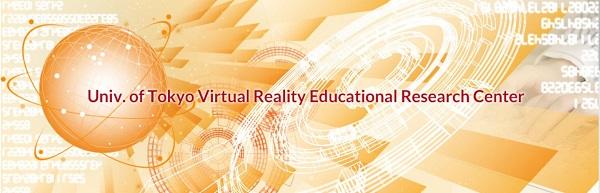 サービス産業の競争力向上へ!「サービスVR」の確立を目指す研究部門が東大VRセンターで始動!