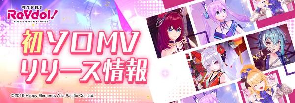 中国発VRアイドル「リブドル!」が初の日本語でのソロMVをリリース!