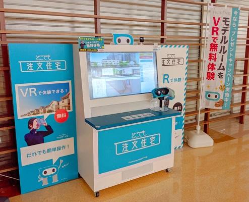 ナーブ×NTT東日本がVRとICT技術を活用した不動産・観光向けソリューションを全国に拡充