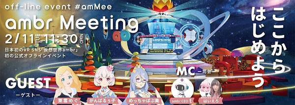 日本発のVR SNS「仮想世界ambr」が初のリアルイベントを2/11に開催!