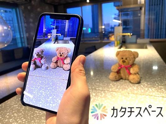 写真を撮るように3Dを作成してARで表示!「カタチスペース」アプリ登場!