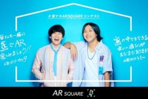 ARアプリ「AR SQUARE」を活用!家ナカを楽しむTwitterコンテスト開催!