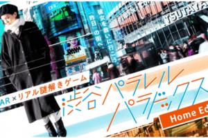 あのリアル街歩きARイベントが自宅で!「渋谷パラレルパラドックス Home Edition」登場