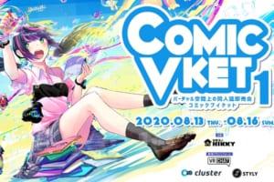 VR空間でコミック・音楽に特化した大規模イベントを8月に開催!出展受付もスタート!