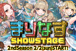 AR・VRライブアプリ「SHOWSTAGE」で「まりなすSHOWSTAGE 2ndSeason」開催!