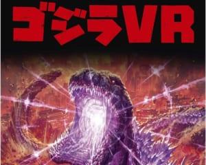 ゴジラVRが新宿にも登場!11月3日の『ゴジラの日』より全国のVR ZONEで稼働へ