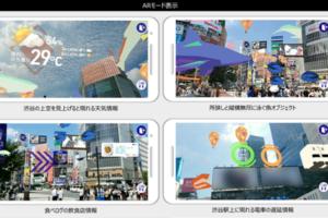 5G時代を見据えてARとVPS技術を活用!DGとKDDIがDXの実証実験を渋谷で実施
