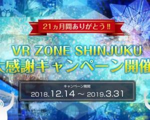 3月末で閉館!VR ZONE SHINJUKUが大感謝キャンペーン開催!