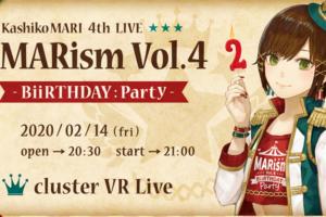 かしこまり初のVRライブ「MARism Vol.4 BiiRTHDAY:Party」が誕生日の2/14に開催!