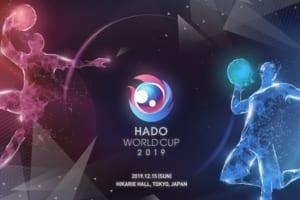 ARスポーツ『HADO』の世界一を決める!「HADO WORLD CUP」12/15に開催!無料観戦チケット申込も開始!
