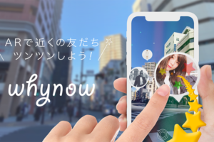 新感覚ARコミュニケーション!近くにいる友人にAR絵文字で連絡できるアプリ「whynow」登場