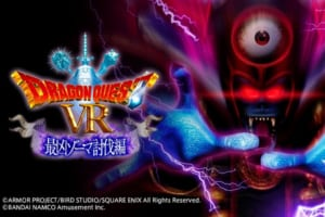期間限定イベント「ドラゴンクエストVR 最凶ゾーマ討伐編」がMAZARIAとVR ZONE OSAKAで12/21より開催