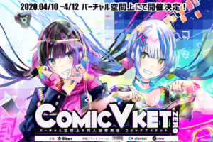 大規模同人誌即売会「ComicVket 0」をVR空間で開催!4/10から3日間実施