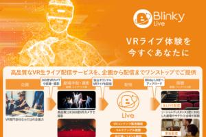 高品質VR生ライブ配信サービス「Blinkyライブ配信サービス」提供開始!