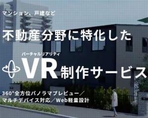 VR制作サービス|ジブンハウスによる不動産分野に特化した制作サービス