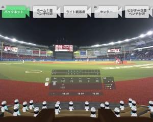 VRで野球観戦!『パーソル パ・リーグTV VR』で視聴できる公式試合追加!