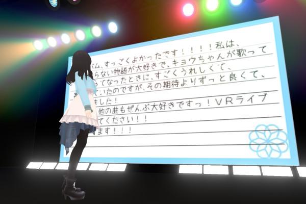VRライブ花鋏キョウ質問