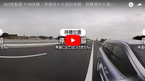 JAFの360度VR動画待機場所