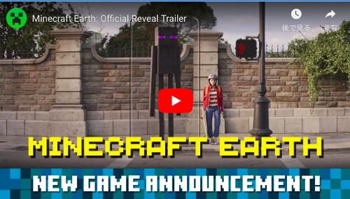 マイクラのAR版「Minecraft Earth」が発表!2019年夏にはベータ版公開