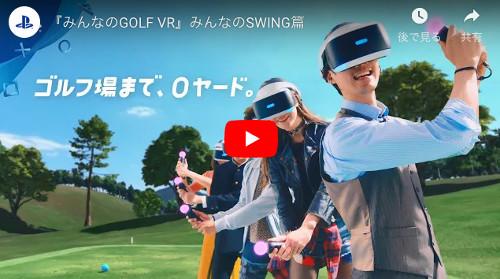 新作PS VRゲームみんなのゴルフ