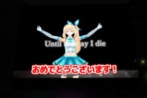 YuNiVRライブミライアカリ応援メッセージ