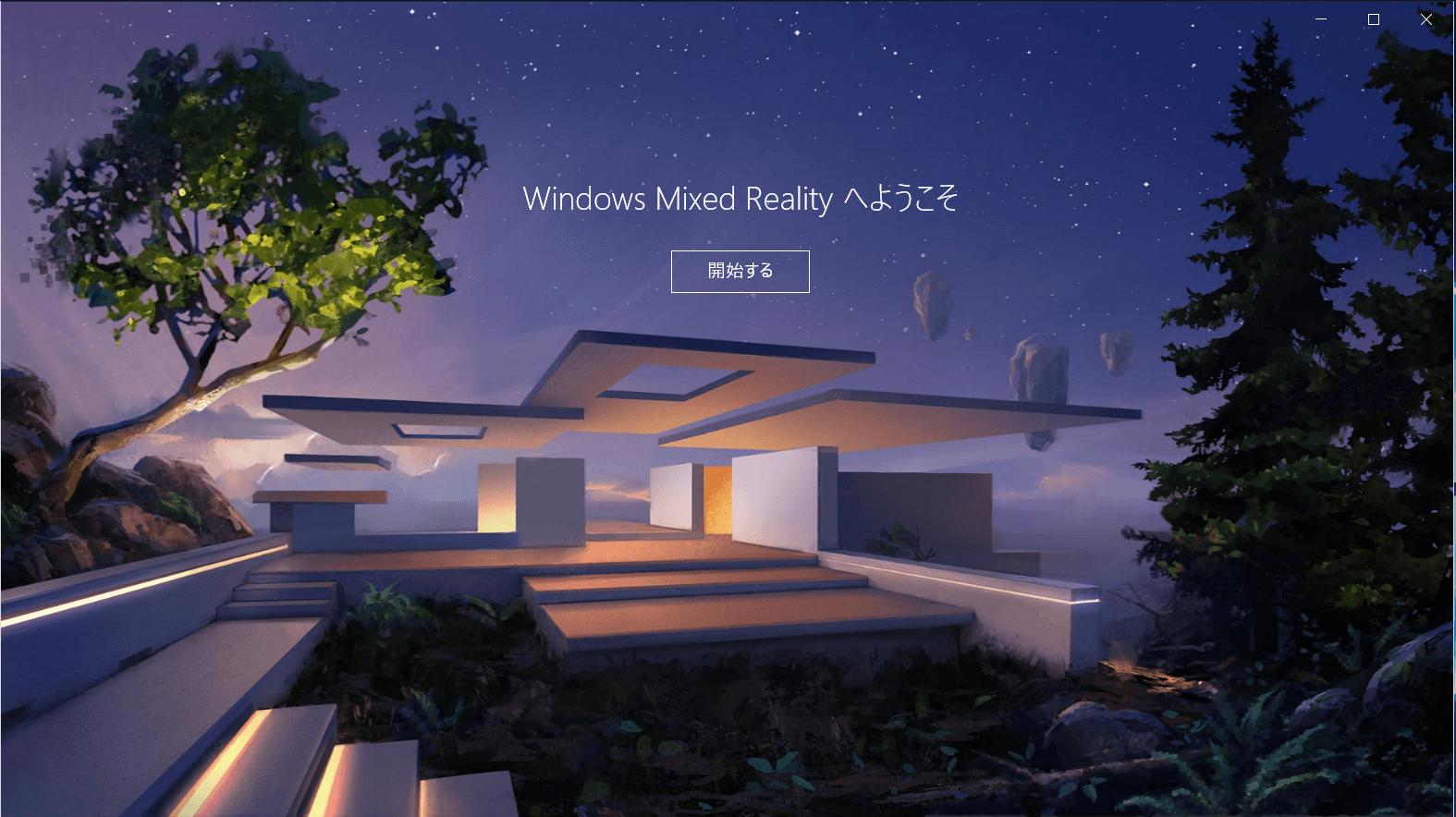 「Windows MR」セットアップ画面1