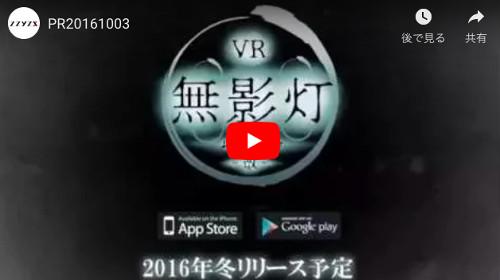 スマホVRアプリ「無影灯」動画