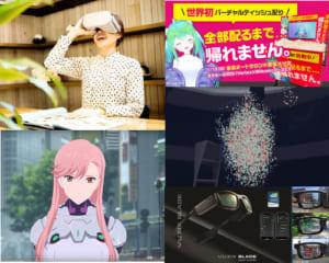 VRニュースイッキ見!【前編】「VRをがん治療に活用!」など注目記事を振り返り!!