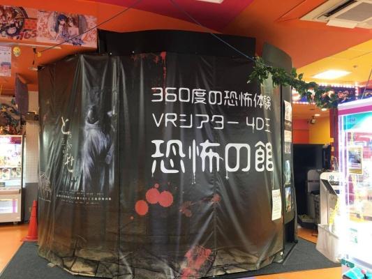 VR ZONE Portal namcoワンダーシティ南熊本店