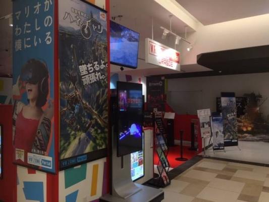 VR ZONE Portal namcoサンエー浦添西海岸パルコシティ店