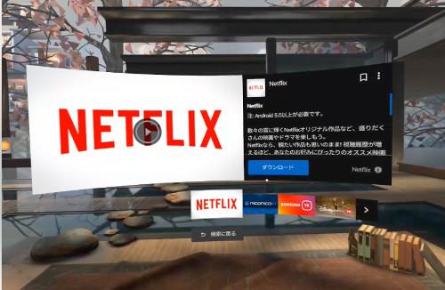 Netflix VR Occulusgoダウンロード