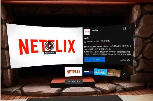 GearVRでnetflix VR ダウンロード