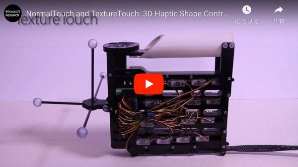 形状と質感を再現する「Nomal Touch」と「Texture Touch」