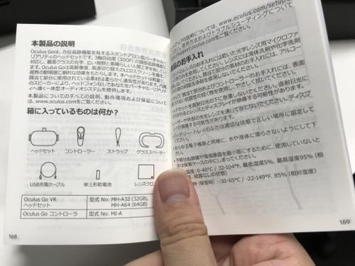オキュラスgoの日本語マニュアル