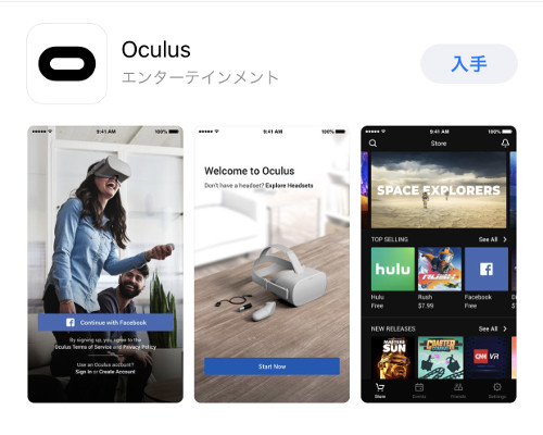 オキュラスアプリ