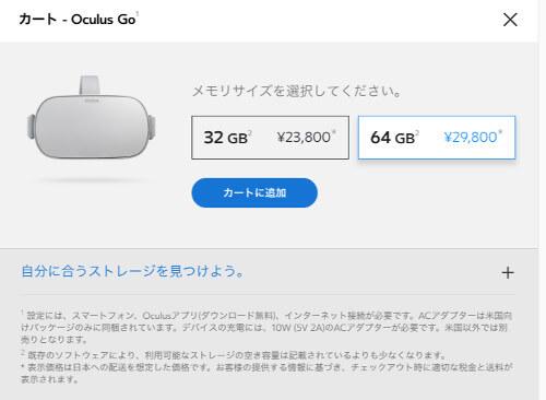 Oculus Goを選ぶ