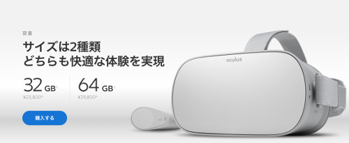 Oculus Go発売