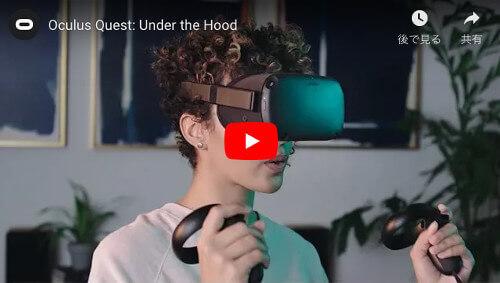 オキュラスゴーの上位機種「Oculus Quest」