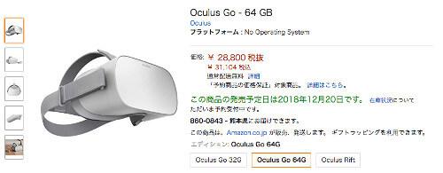 AmazonのOculus GO