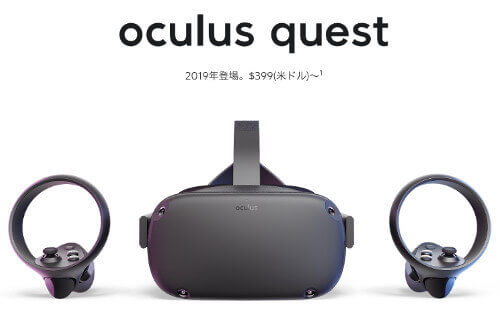 VRゴーグルOculusquestおすすめ