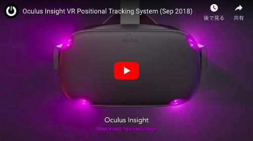 oculusrifts動画